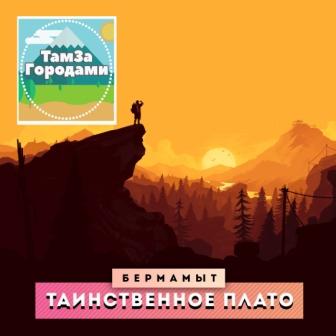 Экскурсия на Бермамыт