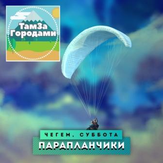 Едем летать на парапланах из Ставрополя
