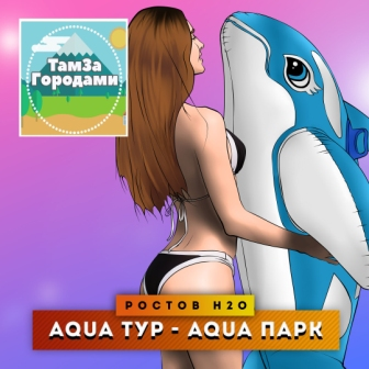 Поездка в аквапарк H2O из Ставрополя