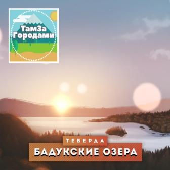 Поход к Бадукским Озерам из Ставрополя и Невинномысска