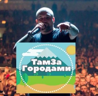 Поездка на концерт Басты в Пятигорск из Ставрополя