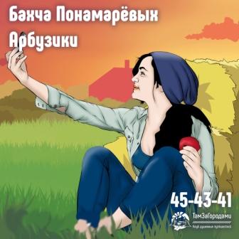 Путешествие на Бахчу Пономаревых из Ставрополя