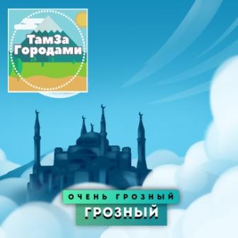 Эксткурсия в Грозный с ТамЗаГородами