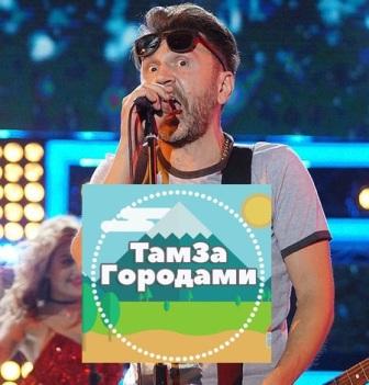 Едем на концерт шнура из Ставрополя