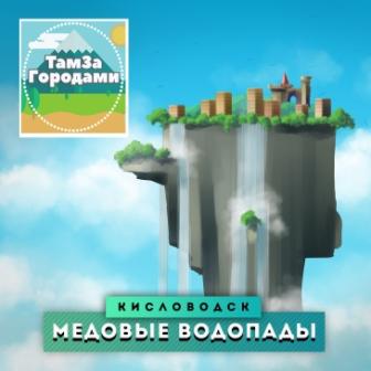 Прогулка по Кисловодскому парку из Ставрополя на 1 день