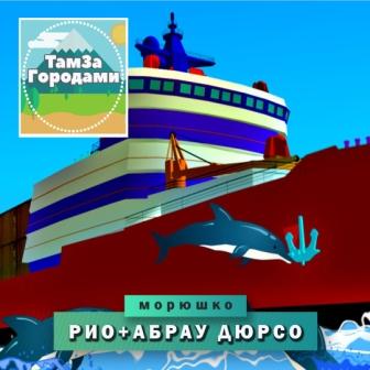 однодневное путешествие на кораблт Рио Из Ставрополя
