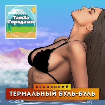 Хутор Беловской с выездом из Ставрополя