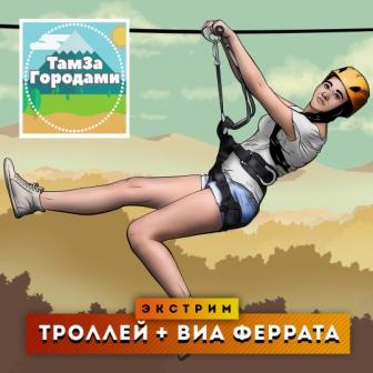 экстримальные развлечения с выездом из Ставрополя и Невинки